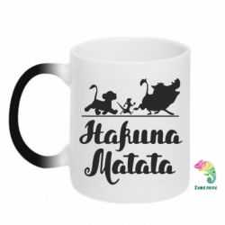 Кружка-хамелеон Hakuna Matata