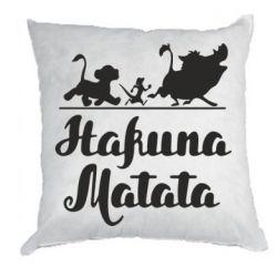 Подушка Hakuna Matata