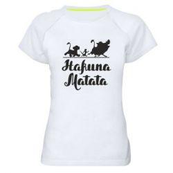 Жіноча спортивна футболка Hakuna Matata