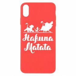 Чохол для iPhone X/Xs Hakuna Matata