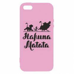 Чохол для iphone 5/5S/SE Hakuna Matata