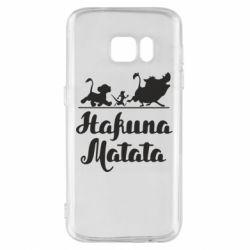 Чохол для Samsung S7 Hakuna Matata