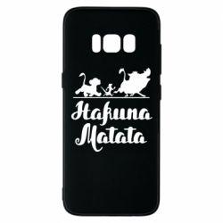 Чохол для Samsung S8 Hakuna Matata