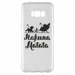 Чохол для Samsung S8+ Hakuna Matata
