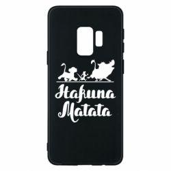 Чохол для Samsung S9 Hakuna Matata