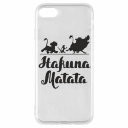 Чохол для iPhone 8 Hakuna Matata
