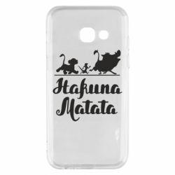 Чохол для Samsung A3 2017 Hakuna Matata