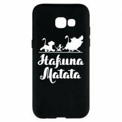 Чохол для Samsung A5 2017 Hakuna Matata