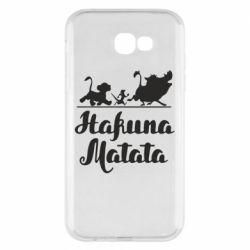 Чохол для Samsung A7 2017 Hakuna Matata