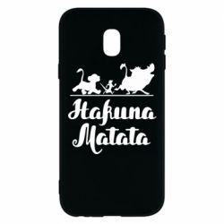 Чохол для Samsung J3 2017 Hakuna Matata