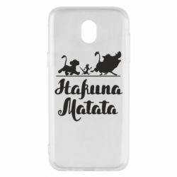 Чохол для Samsung J5 2017 Hakuna Matata