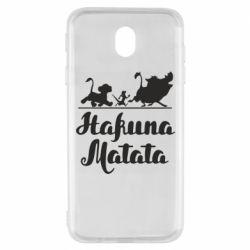 Чохол для Samsung J7 2017 Hakuna Matata