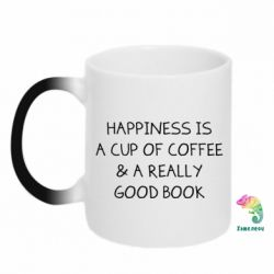 Кружка-хамелеон Happiness is a cup of coffee & a really good book