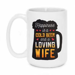 Кружка 420ml Happiness is a good bear and a loving wife