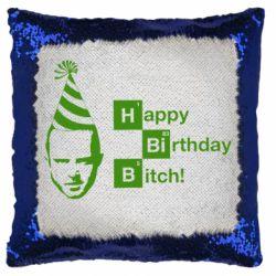 Подушка-хамелеон Happy Birthdey Bitch Во все тяжкие