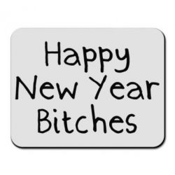 Килимок для миші Happy New Year bitches