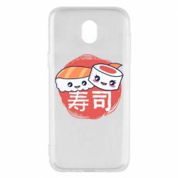 Чехол для Samsung J5 2017 Happy sushi
