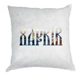 Подушка Харків - FatLine
