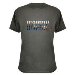 Камуфляжная футболка Харків