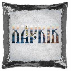 Подушка-хамелеон Харків