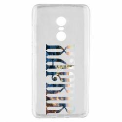 Чохол для Xiaomi Redmi Note 4 Харків
