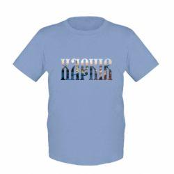 Детская футболка Харків - FatLine