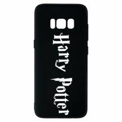 Чехол для Samsung S8 Harry Potter - FatLine