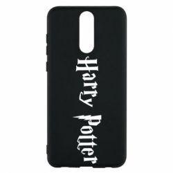 Чехол для Huawei Mate 10 Lite Harry Potter - FatLine