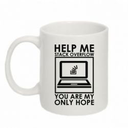 Кружка 320ml Help me stack overflow you are my only hope