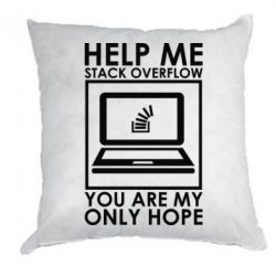 Подушка Help me stack overflow you are my only hope