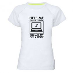 Женская спортивная футболка Help me stack overflow you are my only hope