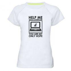 Женская спортивная футболка Help me stack overflow you are my only hope