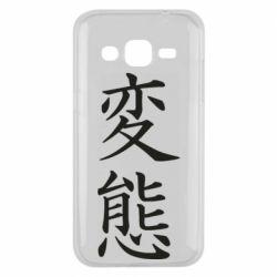 Чехол для Samsung J2 2015 HENTAI (JAP)
