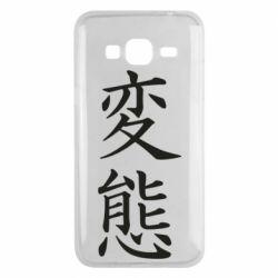 Чехол для Samsung J3 2016 HENTAI (JAP)