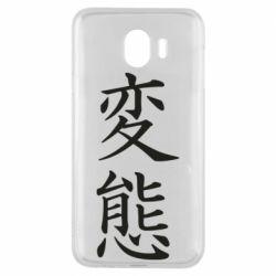 Чехол для Samsung J4 HENTAI (JAP)