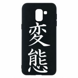 Чехол для Samsung J6 HENTAI (JAP)