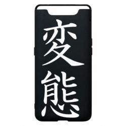 Чехол для Samsung A80 HENTAI (JAP)