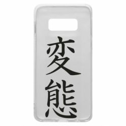 Чехол для Samsung S10e HENTAI (JAP)