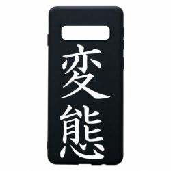 Чехол для Samsung S10 HENTAI (JAP)