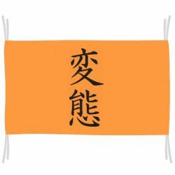 Флаг HENTAI (JAP)