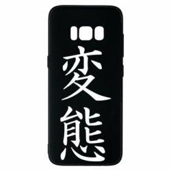 Чехол для Samsung S8 HENTAI (JAP)