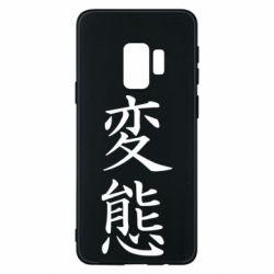 Чехол для Samsung S9 HENTAI (JAP)