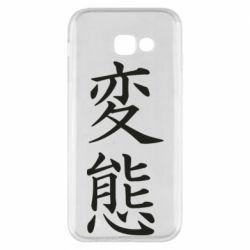 Чехол для Samsung A5 2017 HENTAI (JAP)