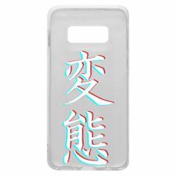 Чехол для Samsung S10e HENTAI JAPAN GLITCH