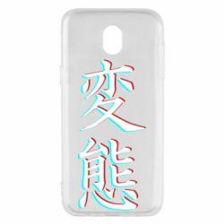 Чехол для Samsung J5 2017 HENTAI JAPAN GLITCH