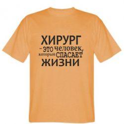 Мужская футболка Хирург спасает жизни - FatLine