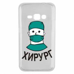 Чехол для Samsung J1 2016 Хирург