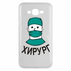 Чехол для Samsung J7 2015 Хирург