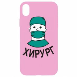 Чехол для iPhone XR Хирург