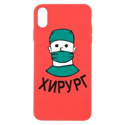 Чехол для iPhone Xs Max Хирург